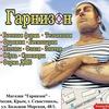 """Магазин """"ГАРНИЗОН"""" - военторг г. Севастополь"""
