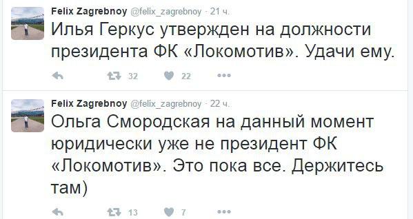 """Илья Геркус утвержден на должности президента ФК """"Локомотив"""""""