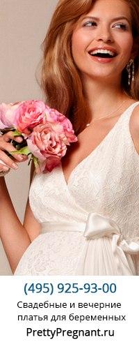 Свадебные Платья для Беременных! На беременных   ВКонтакте 55ca21ace9a