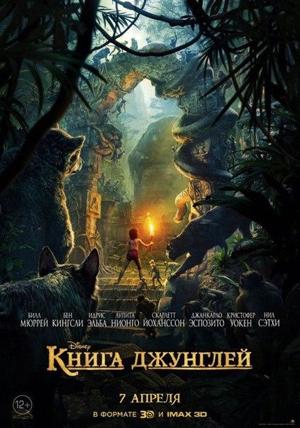 Kнигa джyнглeй (2016)