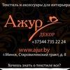 "Салон текстиля и аксессуаров ""Ажур"""