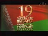 Ролик. Выборы (ОНТ, 19.03.2006) 8