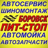 Pit stop ☀ Автосервис ☀ Шиномонтаж ☀ Автомойка ☀