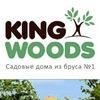 KINGWOODS-Садовые дома и беседки с завода