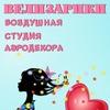 Оформление праздников! Гелиевые шары! Н.Новгород