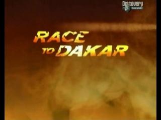 Вперед, в Дакар! - 4 серия (2006)