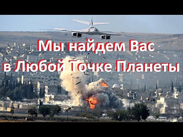 Массированный Удар ВКС по ИГИЛ Наши Слезы не Помешают Нам Найти Вас в Любой Точке Планеты