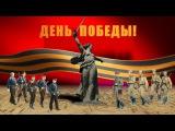 С ДНЕМ ПОБЕДЫ! Поет Виктор Копейкин