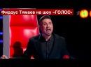Фирдус Тямаев покорил Шоу ГОЛОС Билан повернулся