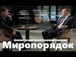 МИРОПОРЯДОК.  Документальный фильм с Владимиром Соловьёвым