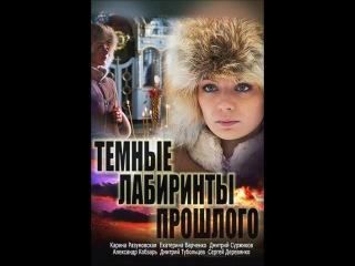 Темные лабиринты прошлого - 4 серия. смотреть онлайн в хорошем качестве HD