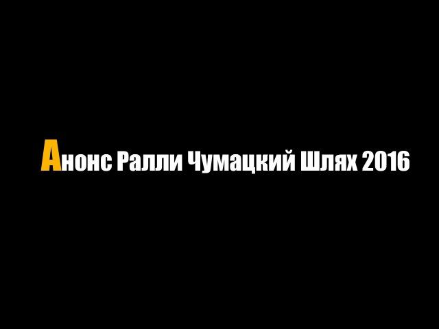 Анонс Ралли Чумацкий Шлях 2016