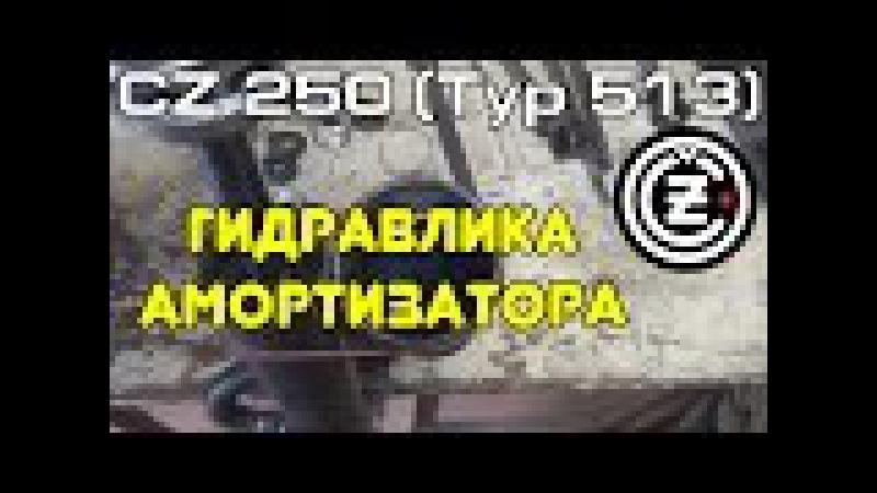 ✔ CZ 250 (Typ 513) - Гидравлика амортизатора