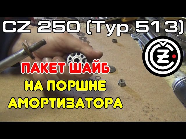 ✔ CZ 250 (Typ 513) - Пакет шайб на поршне амортизатора