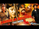 Kanoon Ka Dushman Full Movie | SuperHit Action South Indian Movie Dubbed in Hindi