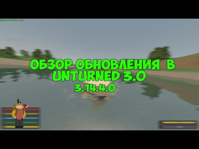 Unturned 3.0 Обзор Update New l Обзор обновления [3.14.4.0]