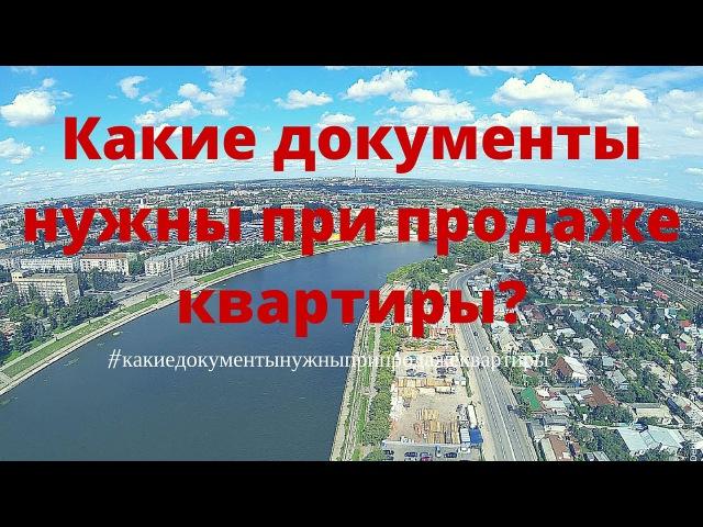 Какие документы нужны при продаже квартиры   Как продать свою квартиру   Калинин ...