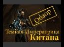 Mortal Kombat X - Темная Императрица Китана, полный обзор!