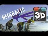 3д анаглиф про Ямакаси. Рекламный ролик без торрентов. Анаглифные очки red/cyan.