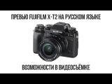 Fujifilm X-T2 превью на русском языке (возможности в видеосъемке).
