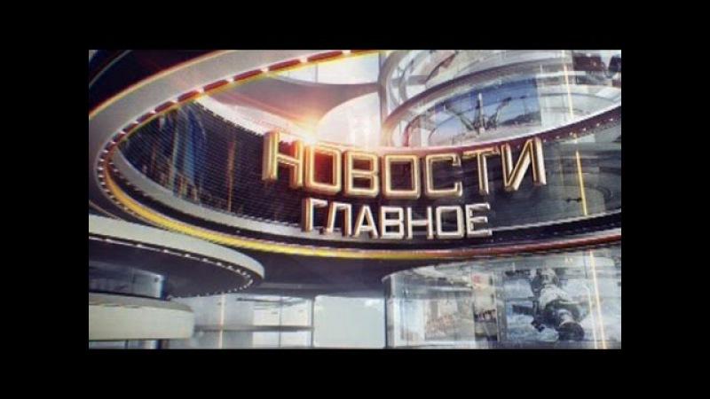 Московская неделя Эфир от 17 07 2016