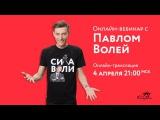 Вебинар Павла Воли (4 апреля 2016)