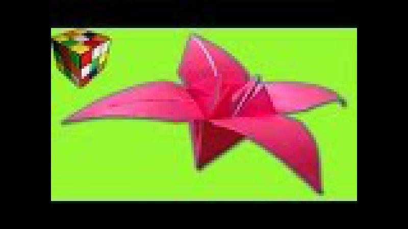 Как сделать цветок из бумаги Лилия оригами своими руками Поделки от Детский Мир