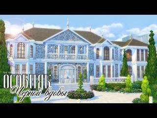 The Sims 4: Challenge Черная вдова - Особняк Черной вдовы