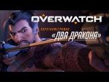 Короткометражка Overwatch | «Два дракона»