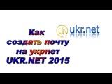 Как создать почту на укрнет UKR.NET 2015.