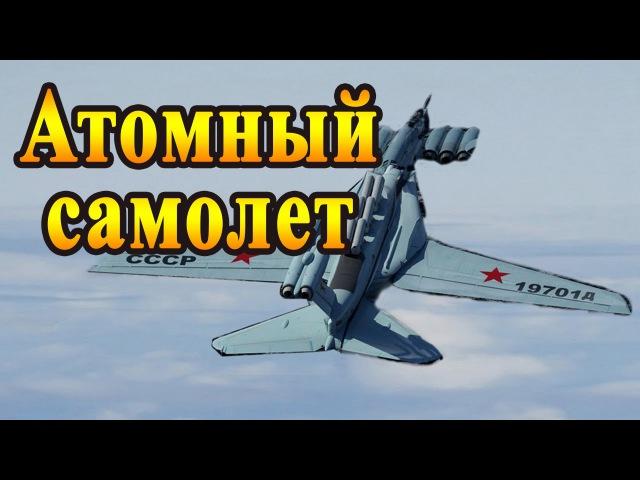 Шок Атомный самолет с ядерным двигателем создан в России еще в 1959 году фантастика видео смотреть онлайн без регистрации