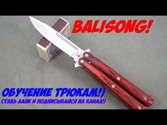 КАК НАУЧИТЬСЯ КРУТИТЬ НОЖ БАБОЧКУ?) (для начинающих) balisong tricks