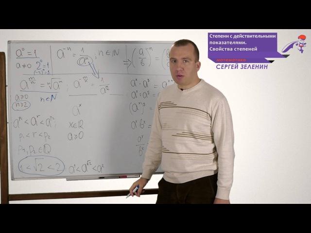 ЕГЭ. Математика. Степени с действит. показателями. Свойства степеней