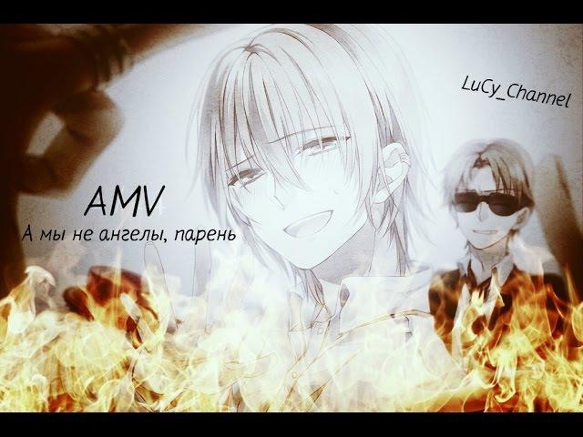 AMV Project K/Проект Кей - А мы не ангелы, парень
