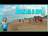 Джемете, отдых на море с ребенком, певый день на море , ЛОК Звездочка ЮГ, пансионат анапа