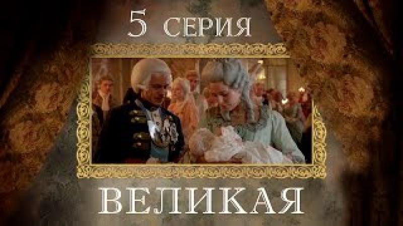 Великая -5 серия/ 2015 / Сериал / HD 1080p