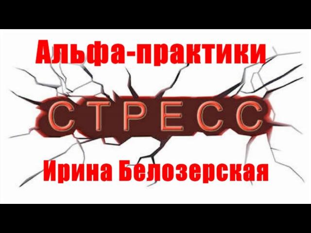 1 Альфа техники акупунктура от стресса Ирины Белозерской