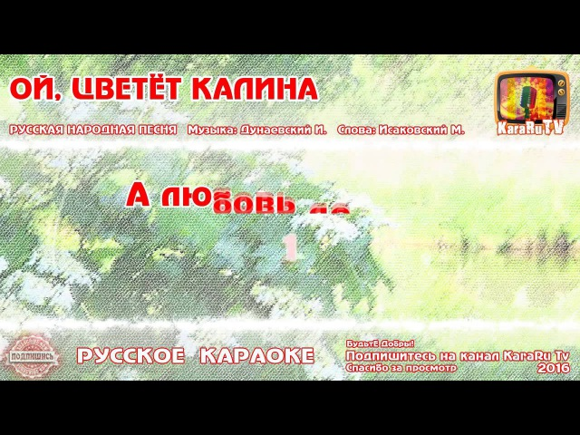 Караоке Ой цветёт калина Русская Народная песня Russian folk song KaraRuTv
