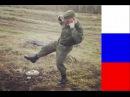смех до слез РУССКАЯ АРМИЯ .ПРИКОЛЫ осторожно мат . ★★★ THE RUSSIAN ARMY .FUN .,