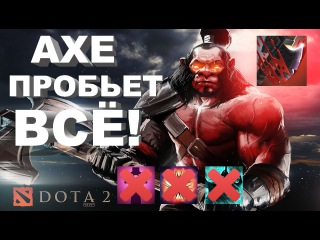 ДОТА 2 АКС ЛУЧШИЙ УБИЙЦА ! DOTA 2 AXE BEST KILLER