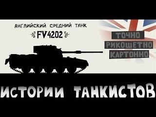 Истории танкистов. Родная вставай. Серия 37. Клип про FV4202.