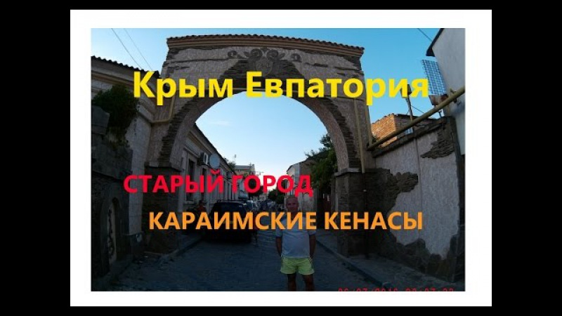 Крым ЕвпаторияКараимские КенасыСтарый город