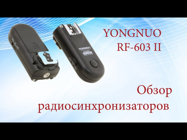 YONGNUO RF 603 N1 II ОБЗОР РАДИОСИНХРОНИЗАТОРОВ