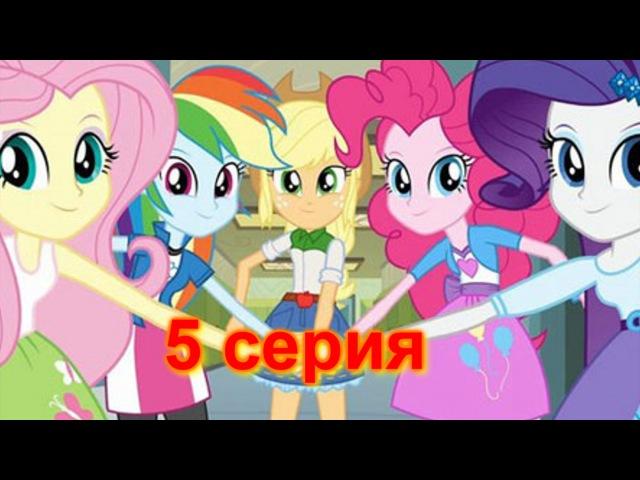 My little pony Equestria Girls - 5. ПИНКИ КТО-ТО ЗАКРЫЛ В КОМНАТЕ! СПАСАЕМ КОНЦЕРТ! Мультик игра