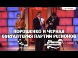 Порошенко и Черная Бухгалтерия Партии Регионов | Мамахохотала | НЛО TV