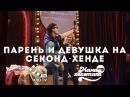Парень и девушка на секонд-хенде | Мамахохотала-шоу | НЛО TV