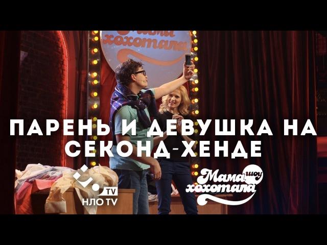 Парень и девушка на секонд хенде Мамахохотала шоу НЛО TV