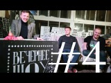 Вечернее Шоу - Алексей Щербаков, Георгий Переборщиков, Young Adults - #4, 19.02.2016
