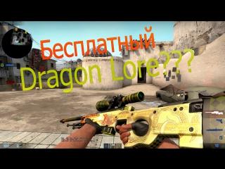 Как получить бесплатный Dragon Lore ? Не потратив не 1руб