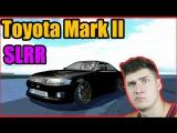 SLRR - Тачка на обзор: Toyota Mark II